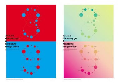 2012.3.9 discovery go & nakagawa design office