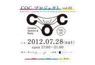 COC プロジェクト vol.02 開催